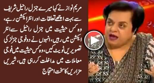Shireen Mazari Raising Serious Questions on Maryam Nawaz's Interference in Military Issues