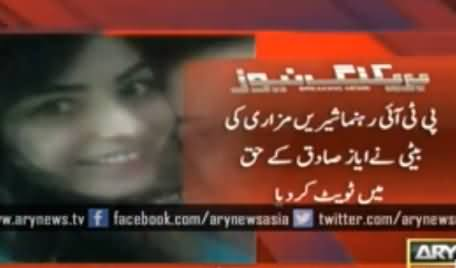 Shireen Mazari's Daughter Gives Statements in Favour of Ayaz Sadiq