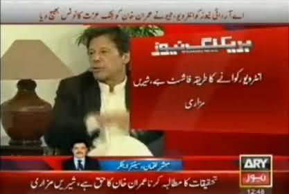 Shireen Mazari Talking to ARY News regarding Legal Notice to Imran Khan by Geo