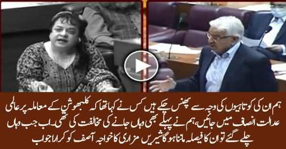 Shirin Mazari Befitting Reply To Khawaja Asif's Allegations About Kalbhushan Jadhav Case