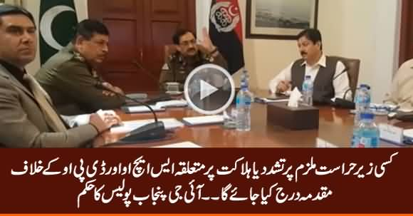 SHO And DPO Will Be Held Responsible If Anyone Dies in Police Custody - IGP Punjab
