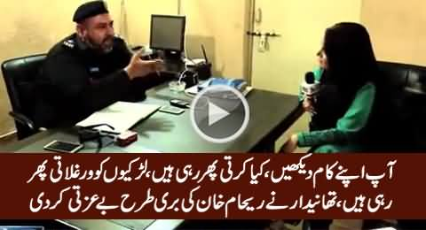 SHO Faisal Town Badly Insults Reham Khan & Suggests Her To Do Something Better