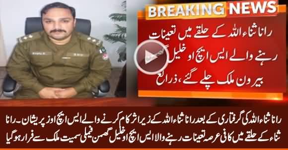 SHO of Rana Sanaullah's Area Fled From Pakistan Along With Family