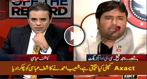 Shoaib Ahmad Made Kashif Abbasi Confused on A Simple Question That What Do You Sell?