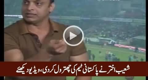 Shoaib Akhtar Blast On Pakistani Cricket Team After Defeat