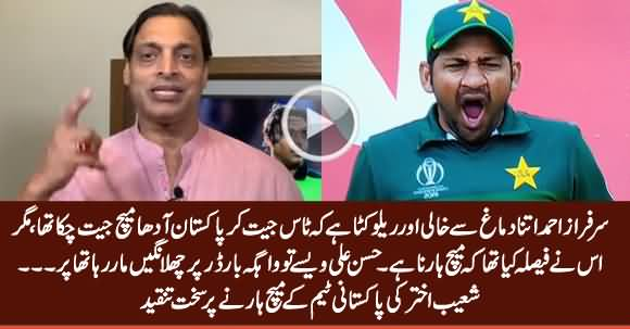 Shoaib Akhtar Blasts on Sarfaraz Ahmad And Other Players After Defeat From India