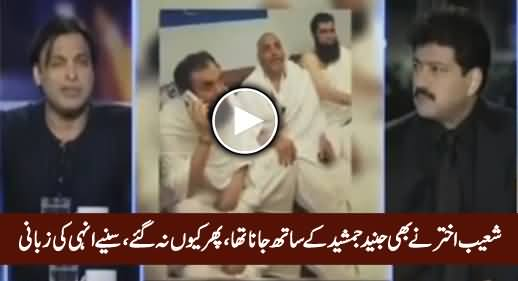 Shoaib Akhtar Telling Why He Didn't Go With Junaid Jamshed in Chitral