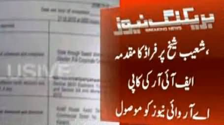 Shoaib Shaikh Has Been Arrested Under Fraud Charges, ARY Got Copy of FIR