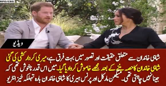 Shocking Accusations Of Meghan Markle On Royal Family In Her Latest Interview To Oprah