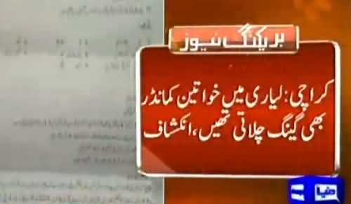 Shocking News: Female Gangsters Also Running Gangs in Lyari