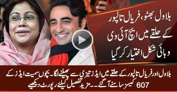 Shocking Numbers of Aids Cases in Bilawal And Faryal Talpur's Constituency