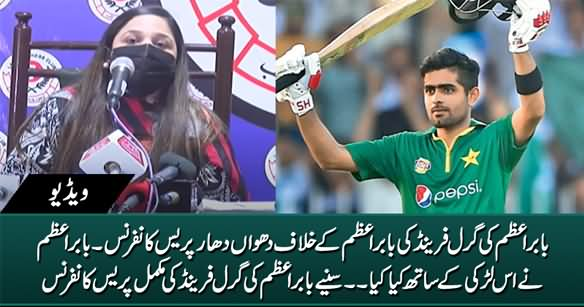 Shocking Press Conference of Babar Azam's Girlfriend Against Him