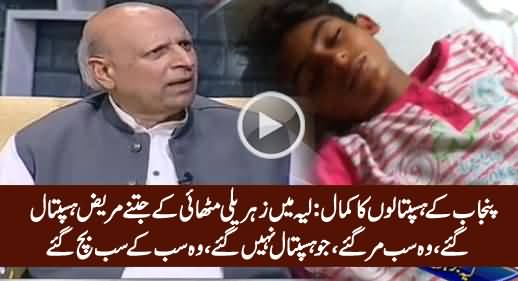 Shocking Revelation About Layyah Incident Which Exposed The Reality of Punjab Hospitals