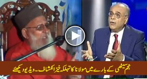 Shocking Revelation of A Maulana About Najam Sethi and His Religion