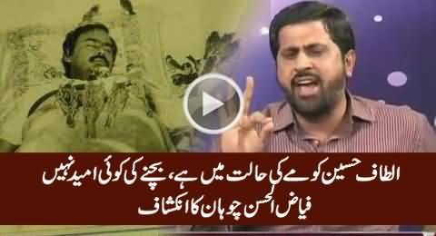 Shocking Revelation of Fayaz-ul-Hassan Chohan About Altaf Hussain's Health