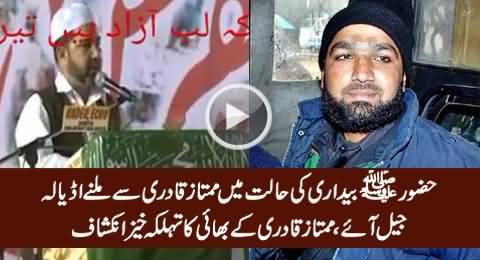 Shocking Revelation of Mumtaz Qadri's Brother About Mumtaz Qadri