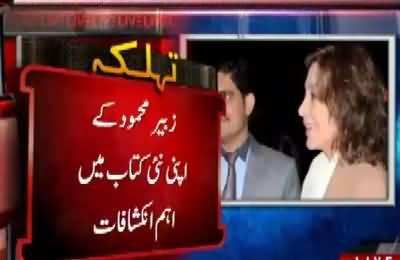Shocking Revelation Of Tehmina Durrani Secretary