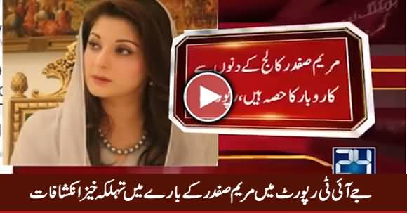 Shocking Revelations About Maryam Safdar in JIT Final Report