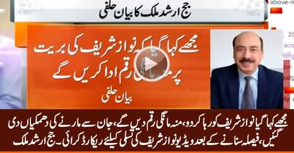 Shocking Revelations by Judge Arshad Malik About Nawaz Sharif in Affidavit