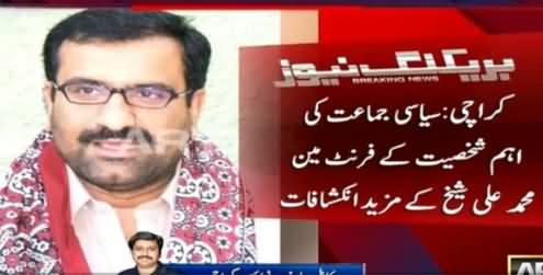 Shocking Revelations By PPP's Front Man Muhammad Ali Sheikh About PPP's Crimes