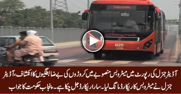 Shocking Revelations in the Audit Report of Lahore Metro Bus Project