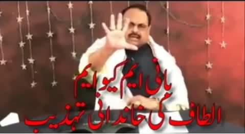 Shocking Video of Altaf Hussain - Nawaz Sharif & I are on the same page Pakistan will break