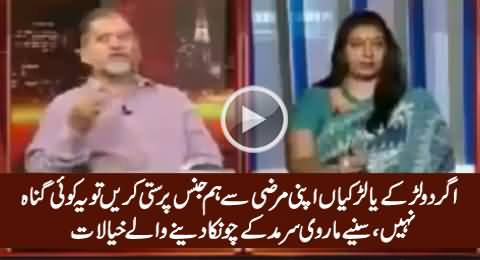 Shocking Views of Marvi Sirmed About