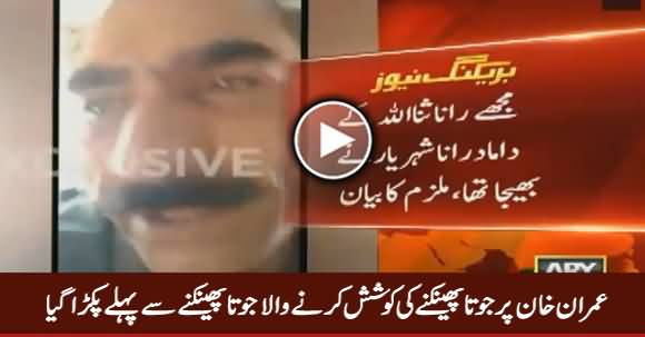 Shoe Attack On Imran Khan Failed, Watch Guy's Confessional Statement