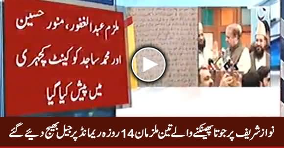 Shoe Attack on Nawaz Sharif: 3 Accused Sent to Jail on 14 days Judicial Remand