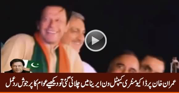 Short Documentary on Imran Khan's Life Played In Capital One Arena Jalsa