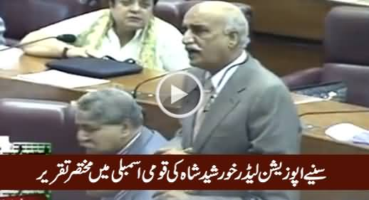 Short Speech of Khursheed Shah in National Assembly - 16th May 2016