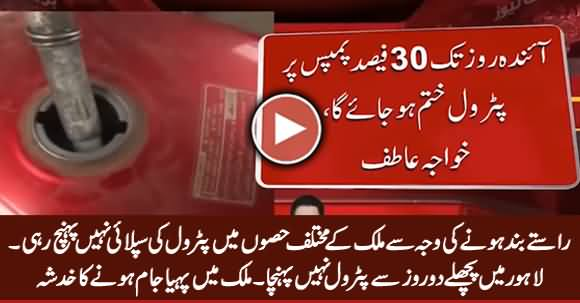 Shortage of Petrol in Different Areas of Pakistan Due to Blocked Roads