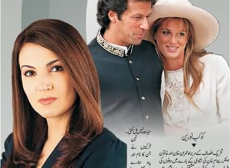 Should Imran Khan Get Married with Reham Khan or Not? Read Public Views
