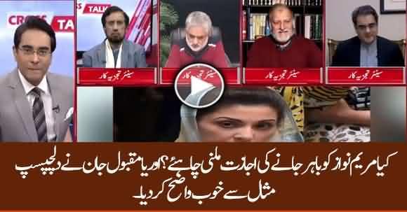 Should Maryam Nawaz Be Allowed To Go Abroad? Orya Maqbool Jan Fascinating Analysis