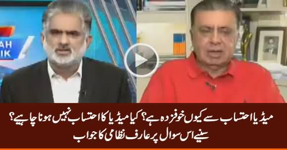 Should Media Be Accountable? Why Media Is Afraid of Accountability? Listen Arif Nizami Response