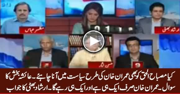 Should Misbah ul Haq Join Politics Like Imran Khan? Watch Irshad Bhatti's Reply
