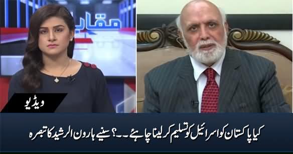 Should Pakistan Recognize Israel? Haroon Rasheed's Response
