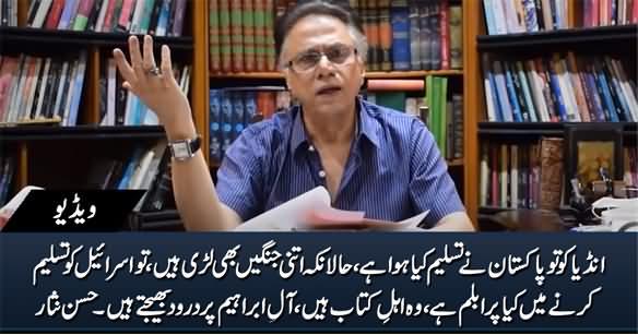 Should Pakistan Recognize Israel? Hassan Nisar Expresses His Views