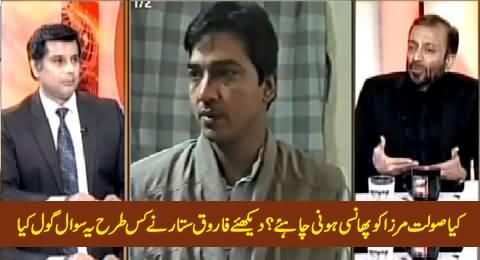 Should Saulat Mirza Be Hanged? - Watch How Farooq Sattar Twisted This Question