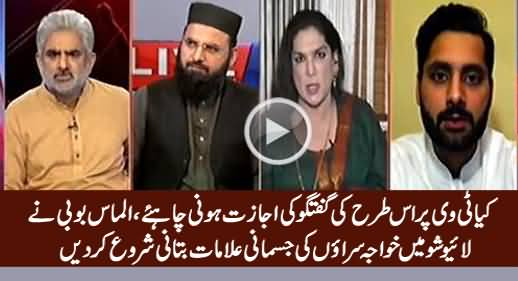 Should This Kind of Talk Be Allowed on TV, Watch What Amlos Bobby Telling in Live Show