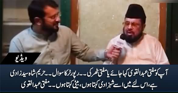 Should We Call You Mufti Qavi Or Mufti Tharki? Reporter Grills Mufti Abdul Qavi