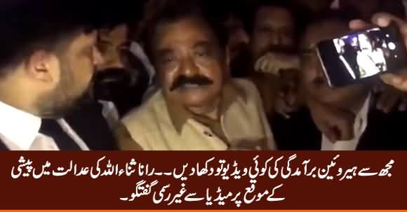 Show Me Any Proof of Drug Recovery From Me - Rana Sanaullah Talking Outside Court