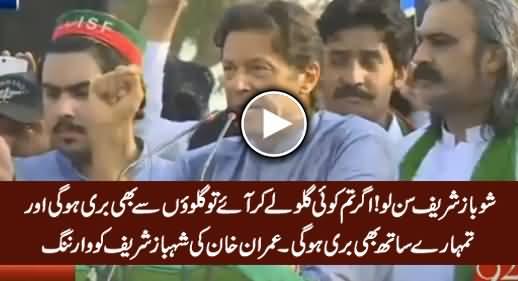 Showbaz Sharif! Agar Tum Koi Gullu Le Kar Aaye To Bohat Bura Hoga - Imran Khan