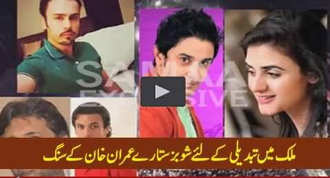 Showbiz Stars Stand with Imran Khan to Bring Change in Pakistan