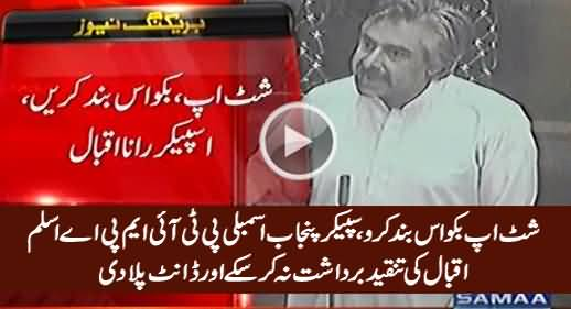 Shut Up! Bakwas Bandh Karain - Speaker Punjab Assembly Clashes With PTI MPA Aslam Iqbal