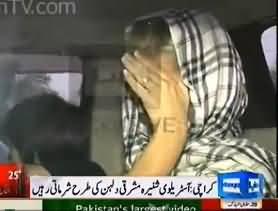 Shy Australian Fiancee of Wasim Akram - Shaniera Fiancee of Wasim Akram Karachi Airport Footage