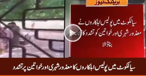 Sialkot: Police Ka Mazoor Shehri Aur Khawateen Per Tashadud