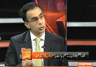 Siasat Aur Qanoon (Lahore Resolution: What was Real Demand of Muslim League) – 23rd March 2014