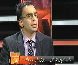 Siasat Aur Qanoon (Rangers Have No Authority) – 22nd March 2014