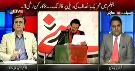 Siasat Aur Saazish (Jehlum Mein PTI Rally Par Firing) – 16th November 2014